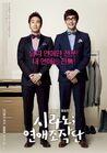 Cyrano-dating-agency poster1