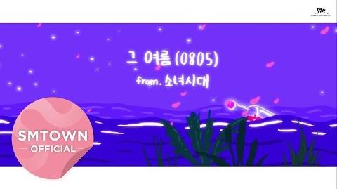 Girls' Generation - 그 여름 (0805)