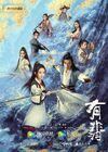 Legend of Fei-4