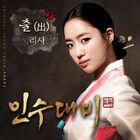 Queen Insoo OSTPart1