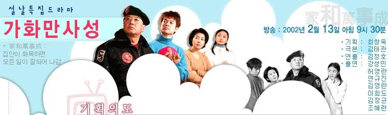 Sweet Home (MBC)