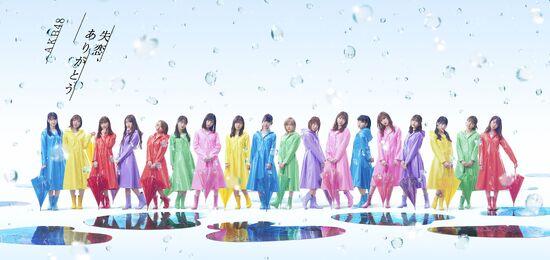AKB48 (Shitsuren, Arigatou).jpg