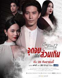 Club Friday The Series 12 Jut Jop Kong Suan Gern.jpg