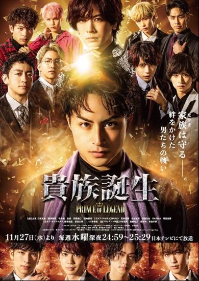 Kizoku Tanjo-PRINCE OF LEGEND-