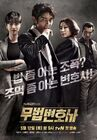 Lawless Lawyer-TVN-2018-01
