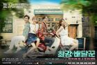 Strongest DeliverymanKBS22017