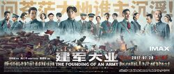 The Founding of an Army-201704.jpg
