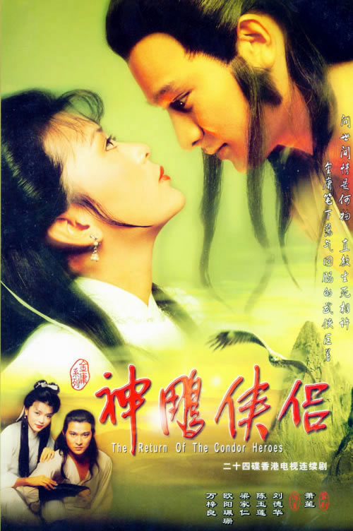 The Legend of the Condor Heroes (1983)