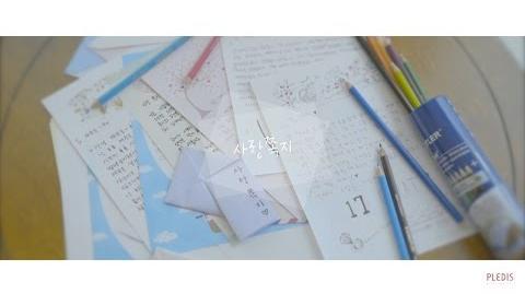SEVENTEEN - Love Letter