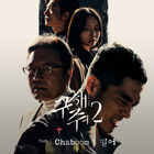 Save Me 2 OST Part 1