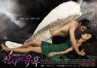 Temptation of an Angel23
