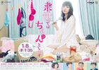 Raise de wa Chanto Shimasu TVTokyo2020