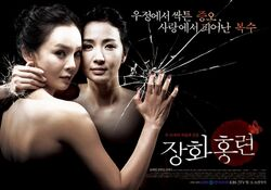 The Tale of Janghwa and Hongryeon2.jpg