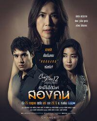 Club Friday The Series 12 Rak Nee Mai Daai Mee Kae Song Kon.jpg