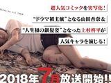 Sachiiro no One Room