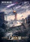 Shanghai Fortress-4