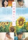 Kimi no Suizo wo Tabetai 02