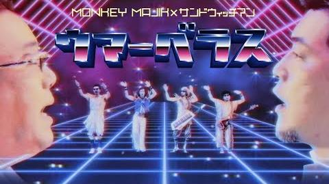 MONKEY MAJIK × Sandwich man - U Marvelous (ウマーベラス)