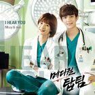 Medical Top Team OST Part 3