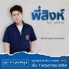 NitimanGMM One2021-22