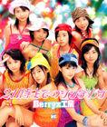 504px-Berryz 8 cd