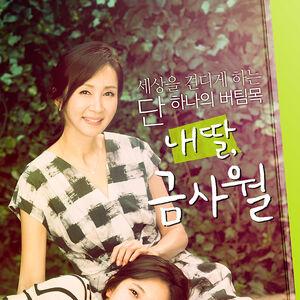 My Daughter Geum Sa WolMBC2015.jpg