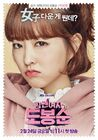 Strong Woman Do Bong Soon-jTBC-2017-06