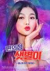 Backstreet Rookie-SBS-2020-04