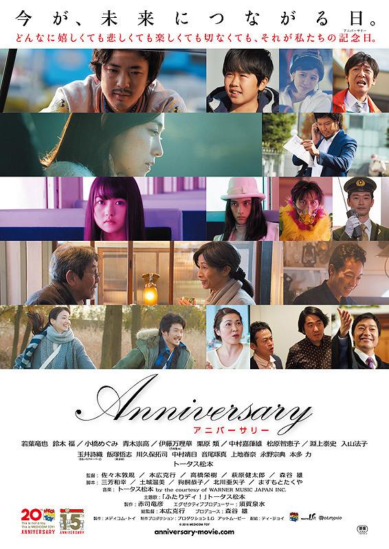 Anniversary (2016)