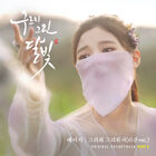 Love in the Moonlight OST Part8