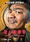Detective Chinatown-2