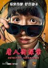 Detective Chinatown-3