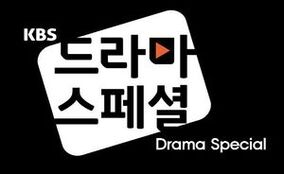 DramaSpecial2015.jpg