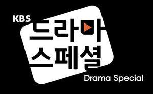 Drama Special 2015