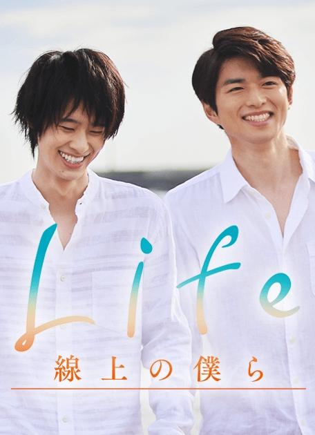 Life Senjou no Bokura
