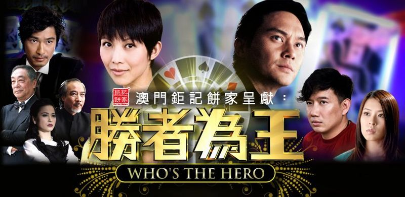 Who's The Hero