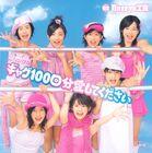 Berryz Gag100 dvd cover
