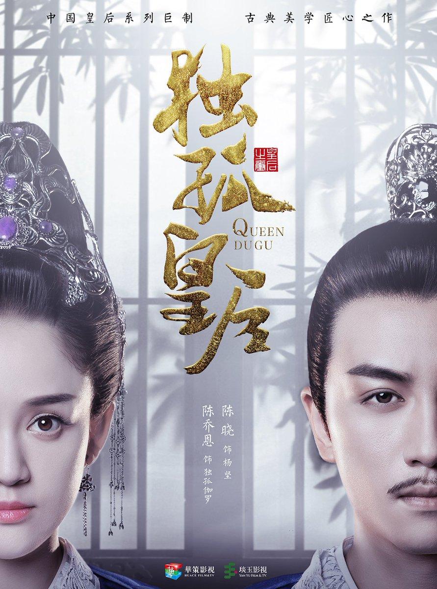 Empress Dugu