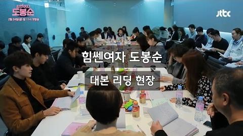 최초공개 '힘쎈여자 도봉순' 명품배우들의 유쾌한 대본 리딩 현장!