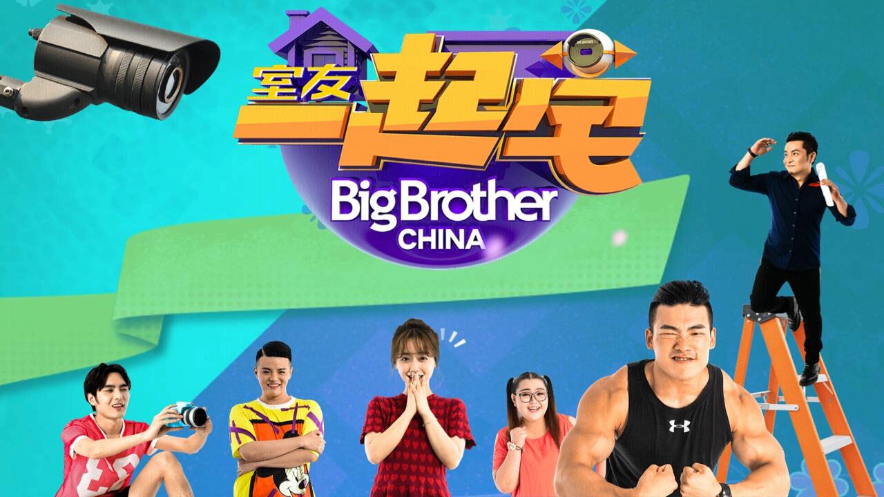 Big Brother China