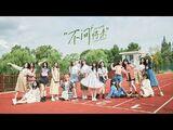 "SNH48 GROUP TOP48 "" FLY Future "" MV - 第七届总决选汇报单《不问将来》MV -SNH48 China"