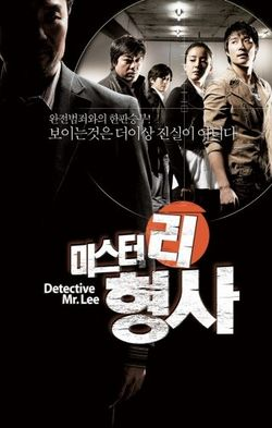Detective Mr. Lee