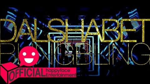 MV 달샤벳(Dalshabet) 블링블링(bling bling)