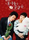 My Name is Kim Sam Soon-MBC-2005-03