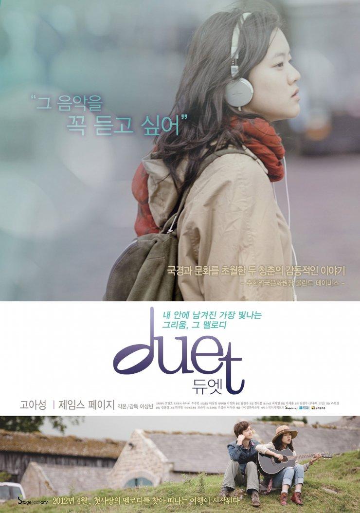 Duet (Película)