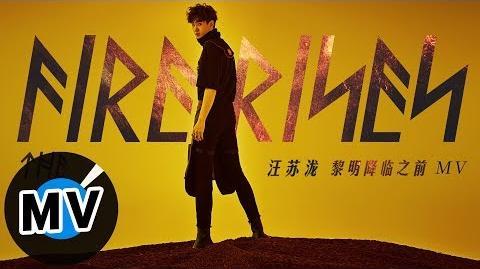 汪蘇瀧 Wang Sulong - 黎明降臨之前 The Fire Rises(官方版MV)