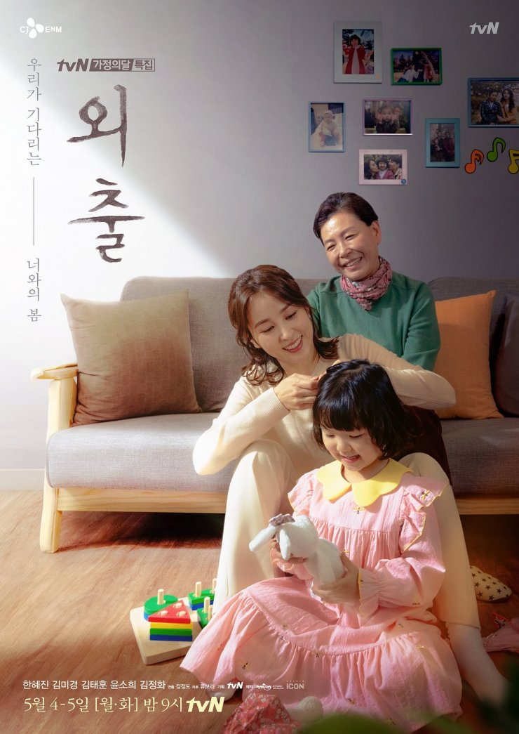 Mothers (tvN)