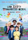 So Not Worth It-Netflix-2021-02
