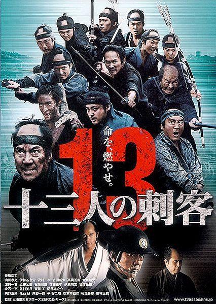 13nin no Shikaku