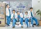 Hospital Playlist-tvN-2020-10